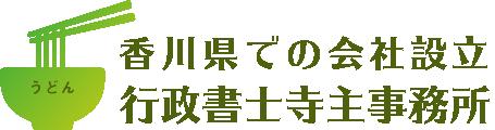 香川県での会社設立 行政書士寺主事務所
